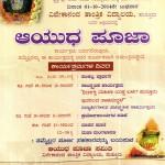 Invitation to Ayudhapooja
