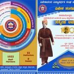Invitation : Viveka Sangama